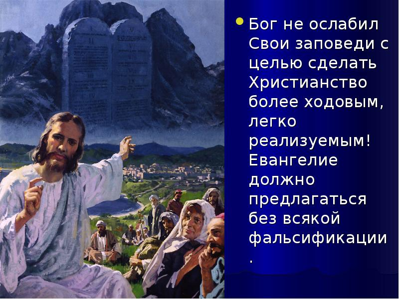 заповеди христа картинка владелец может выбрать