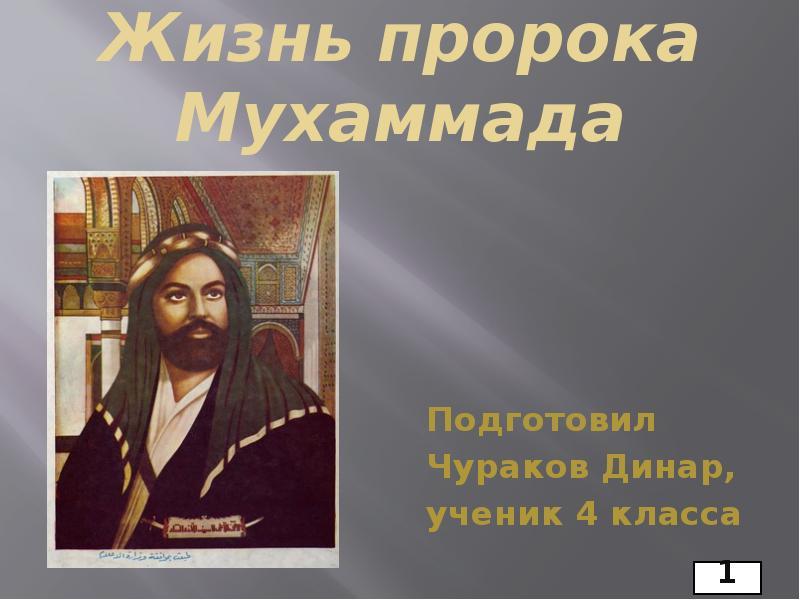 История жизни пророка мухаммада от рождения