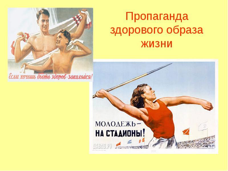 постер презентация на тему здоровый образ жизни есть варианты умных