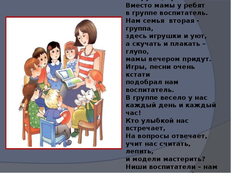Смешные стихи про воспитателя детского сада прикольные