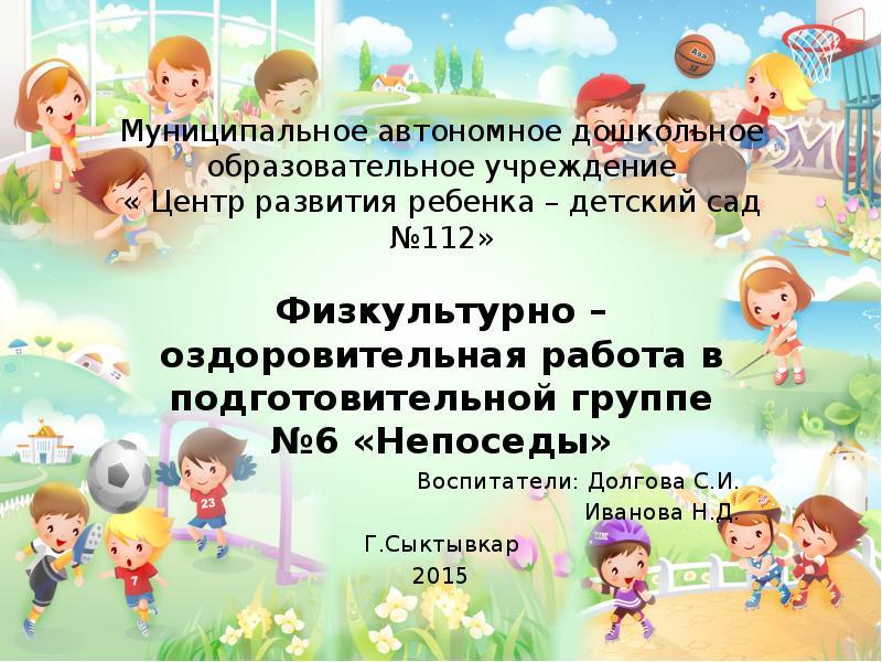 Физкультурно оздоровительная работа в детском саду реферат 9934