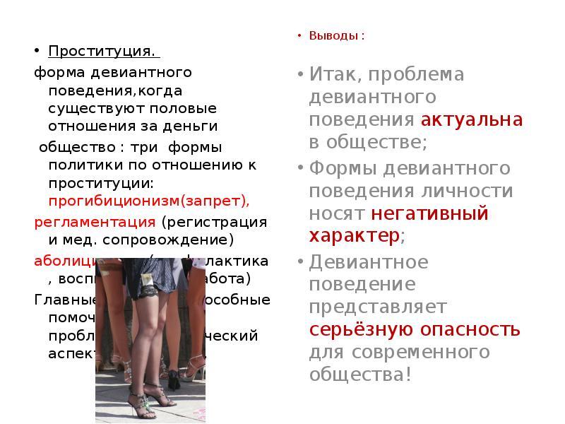 doklad-na-temu-prostitutsiya