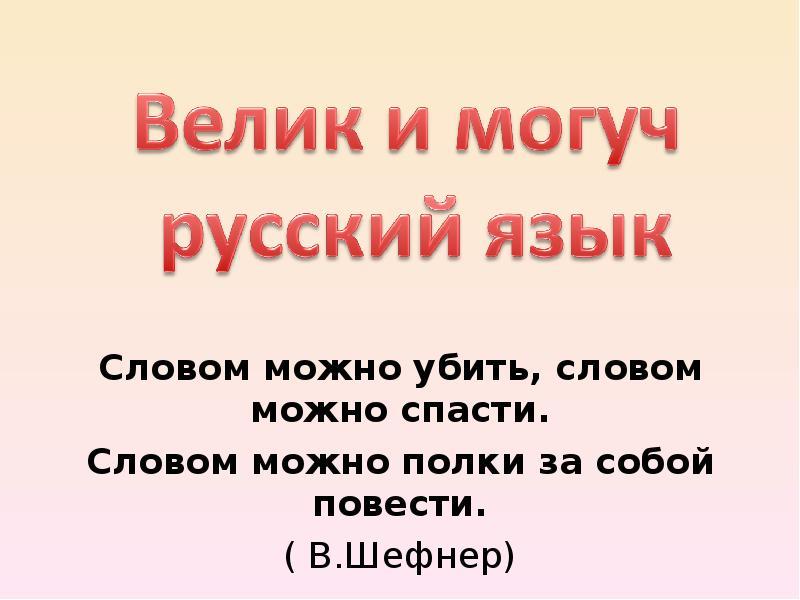 Велик и могуч русский язык доклад 3121