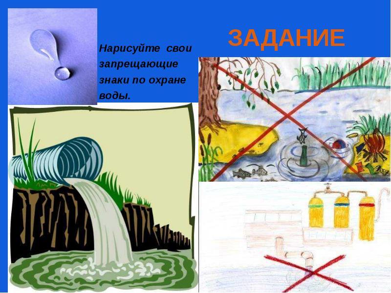 картинки на тему охрана воды челки позволяет играть