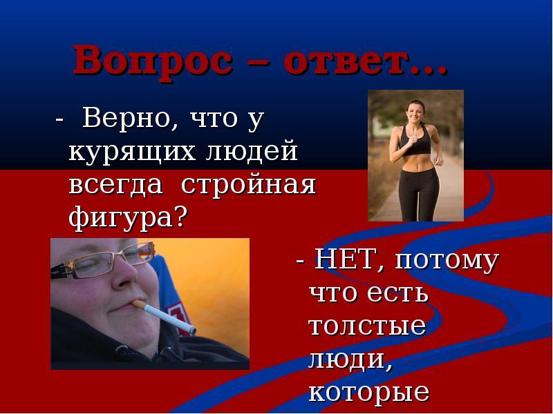 Презентация о алкоголизме и табакокурении