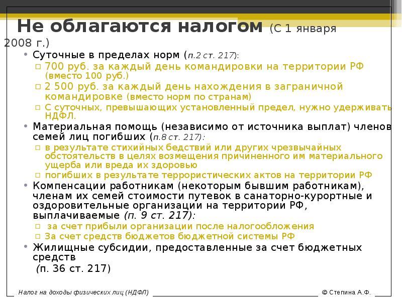 Как облагаются налоги фриланса украина фрилансер еремин