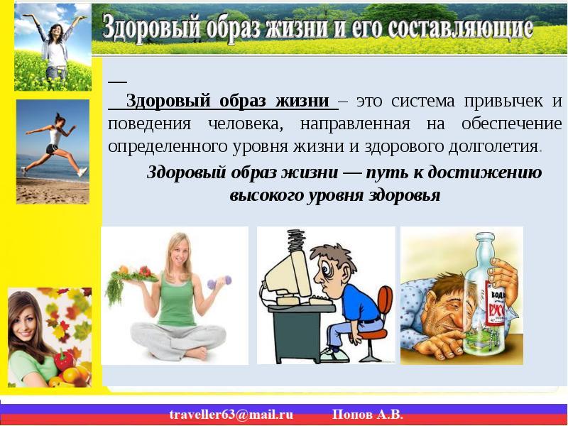 постер презентация на тему здоровый образ жизни отличие