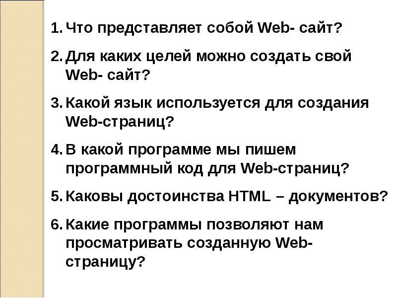 Создание сайтов какой язык лучше создание сайта для учителя информатики