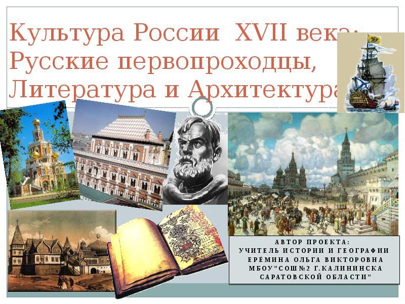 Русские первопроходцы 17 века презентация скачать 14