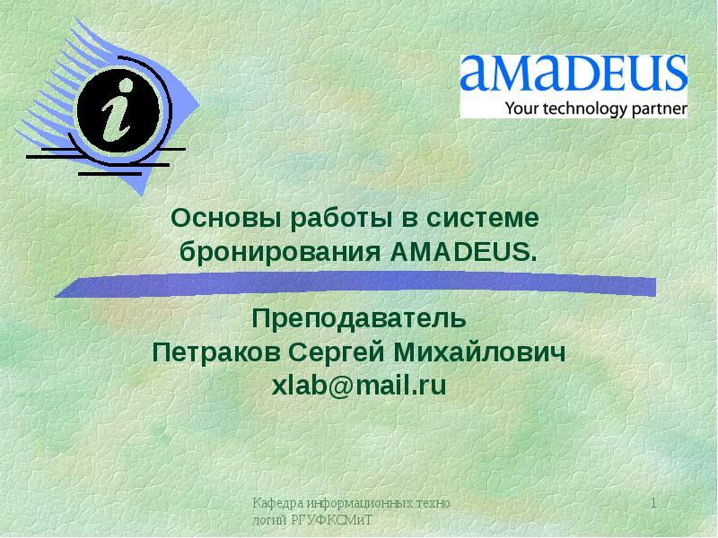 Система бронирования амадеус доклад 8314