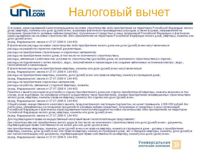 список строительных материалов для налогового вычета
