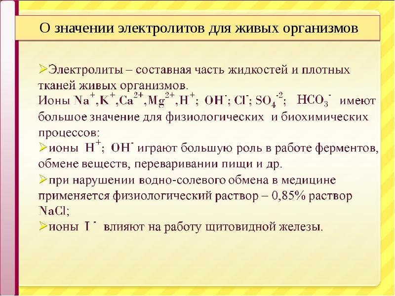 Реферат электролиты и неэлектролиты 7102