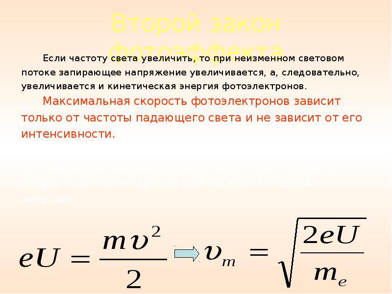 четвёртую появилось формула кинетической энергии фотоэлектрона них