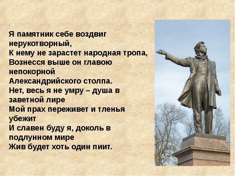 Стих памятник картинка