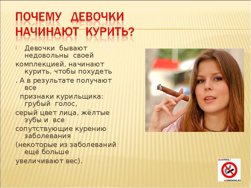 Начну курить и похудею