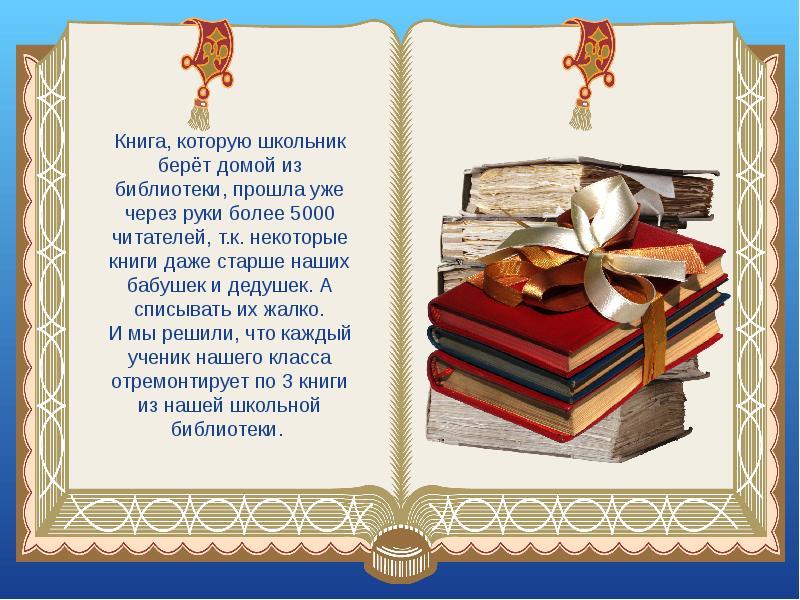 поздравление библиотекаря с юбилеем библиотеки считает, что