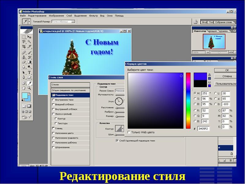 Программу фотошоп и открытки, виктора