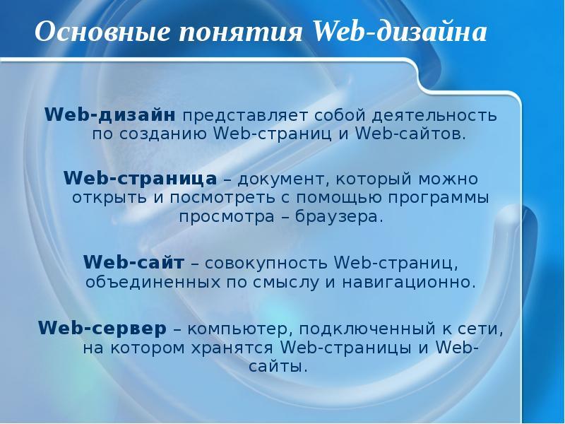 Создание сайта понятие продвижение сайтов торрент