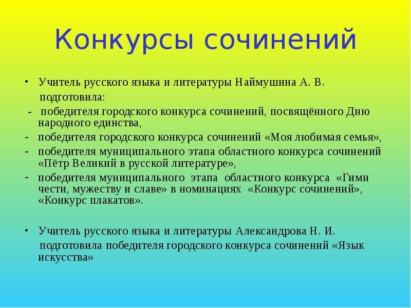 Конкурс сочинений о учителей