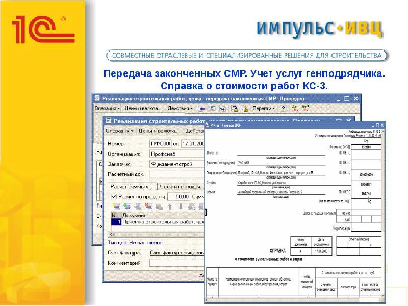 Услуги генподряда бухгалтерские проводки услуги бухгалтера для ип в витебске