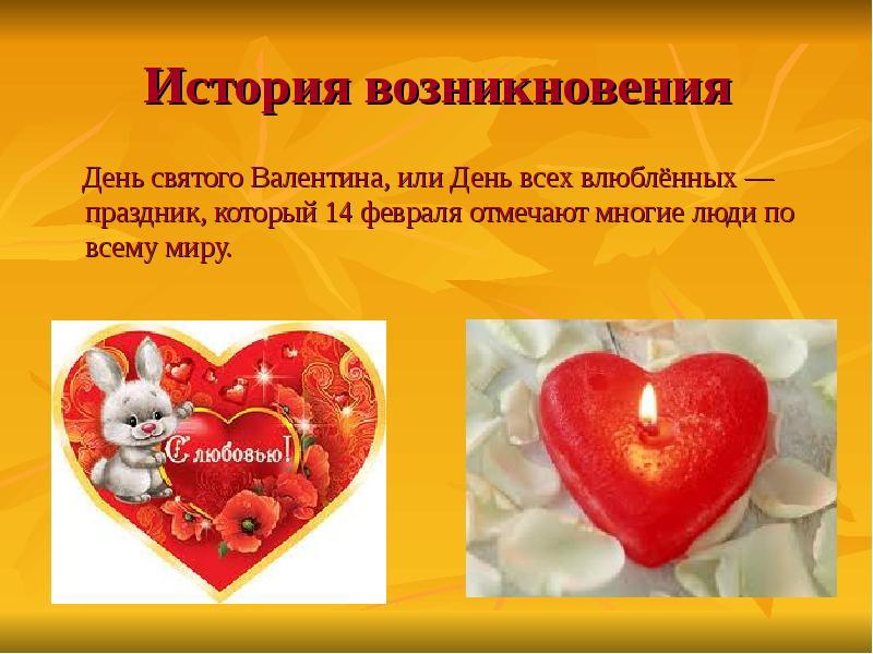 День святого валентина – праздник влюблённых – отмечается 14 февраля в европе с xiii века, в сша – с года, в россии – с начала х годов.
