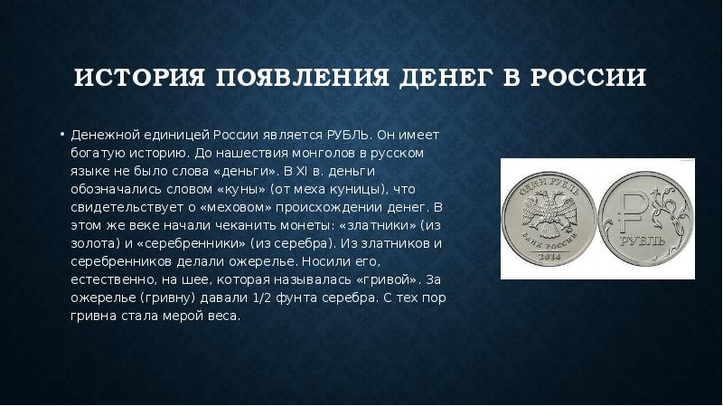 История денег россии кратко