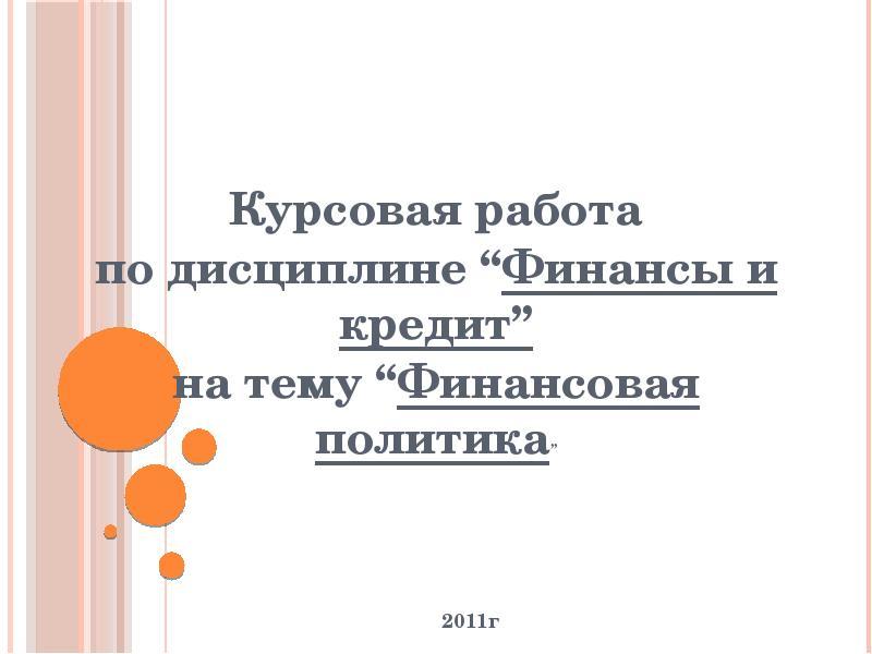 """Курсовая работа по дисциплине """"Финансы и кредит"""" на тему  Описание слайда"""