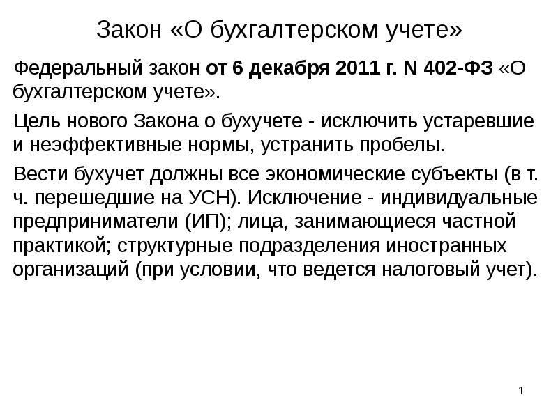 Федеральный закон 402 о бухгалтерском учете реферат 6197
