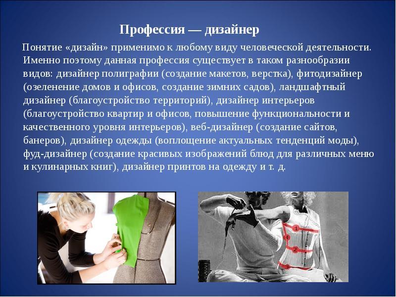 Доклад о профессии модельер 2528