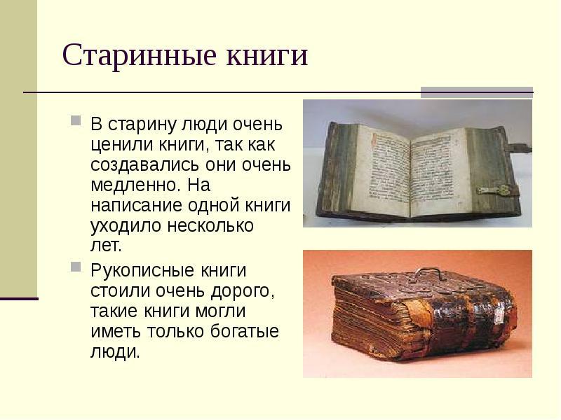 Из чего делали книги в древности