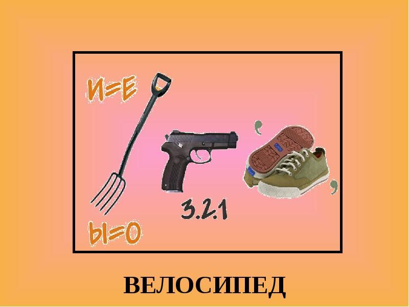 Советские ребусы в картинках для пятиклассников