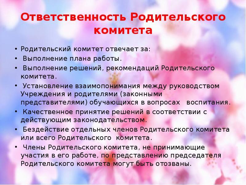 Демотиваторы родительский комитет