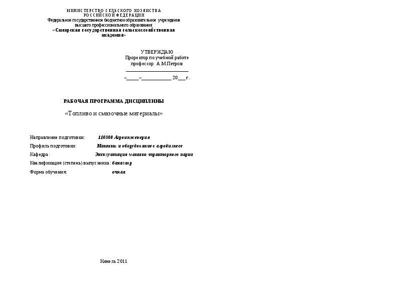 Титульный лист реферата образец самгту 2426