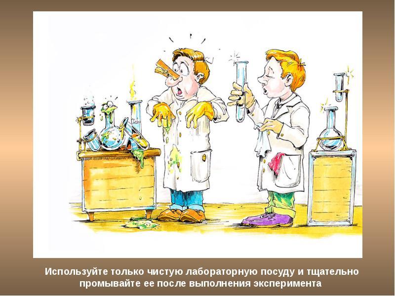 Смешные картинки на урок химии, свадьбой фотошопе