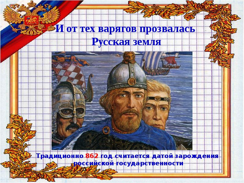 поздравление зарождение российской государственности