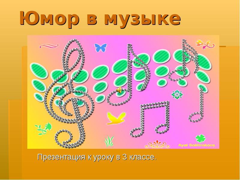 Юмор в музыке доклад 3804