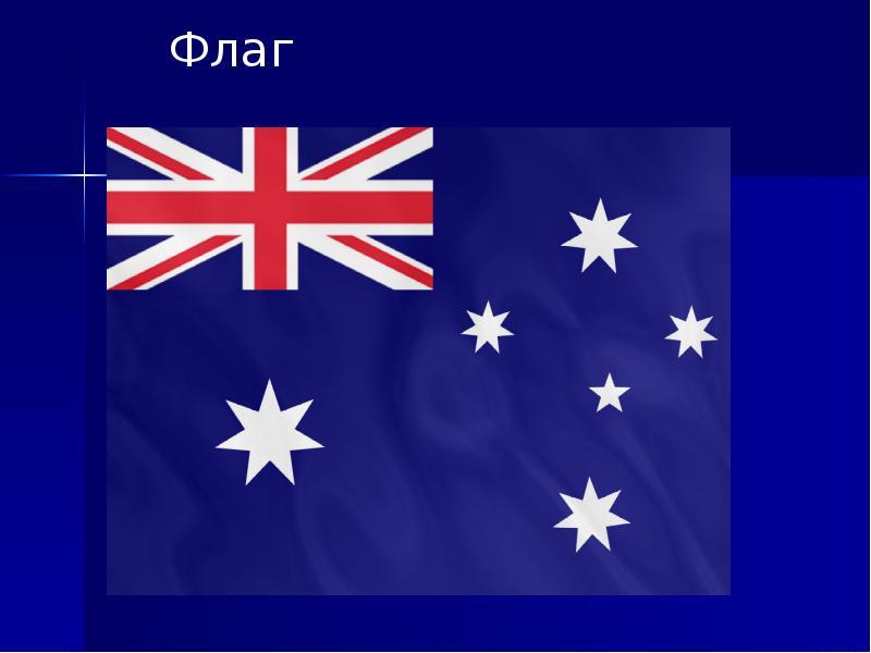 австралия флаг и герб фото состоит ожерелья, трех