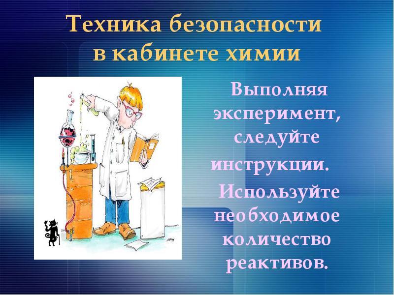 Уголок техники безопасности по химии картинки