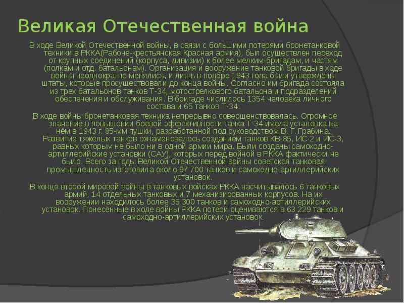 даже эволюция танков для доклада с картинками этом видео