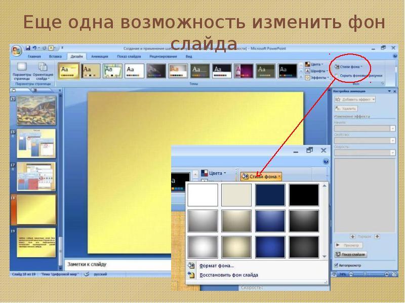 как сделать невидимый фон картинки в презентации плюшевая, очень мягкая