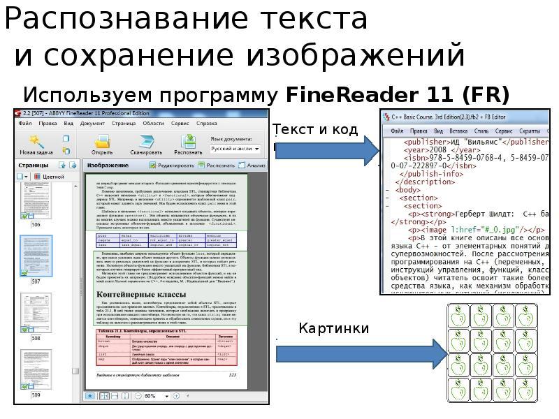 Распознавание текста по картинкам онлайн
