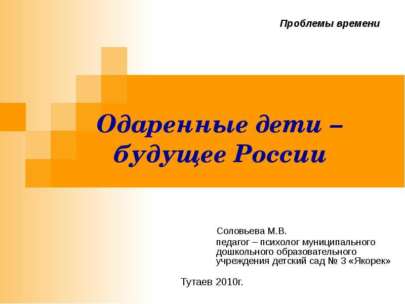 Талантливые дети россии доклад 2014
