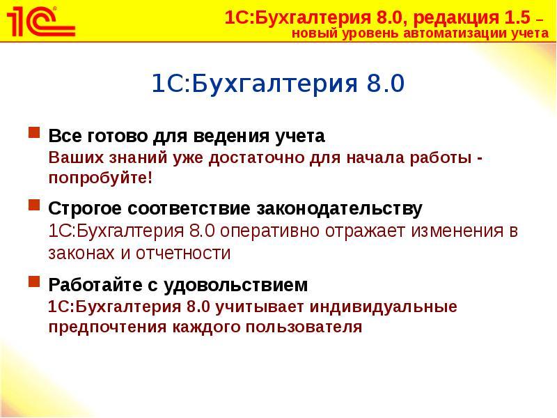 Доклад автоматизация учет 1с обновление 1с бухгалтерия 7.7.скачать бесплатно
