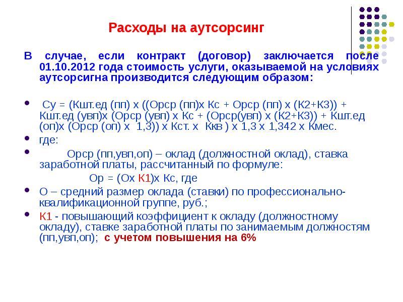 Аутсорсинг проводки вакансия новосибирск бухгалтер
