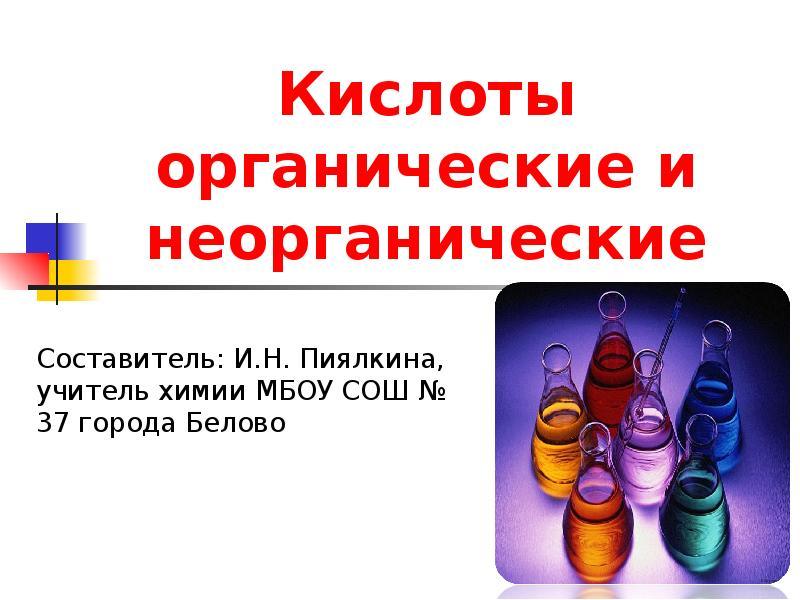 Реферат кислоты органические и неорганические 1498