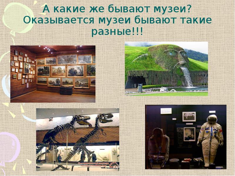 проект о музее картинки вашему вниманию свой