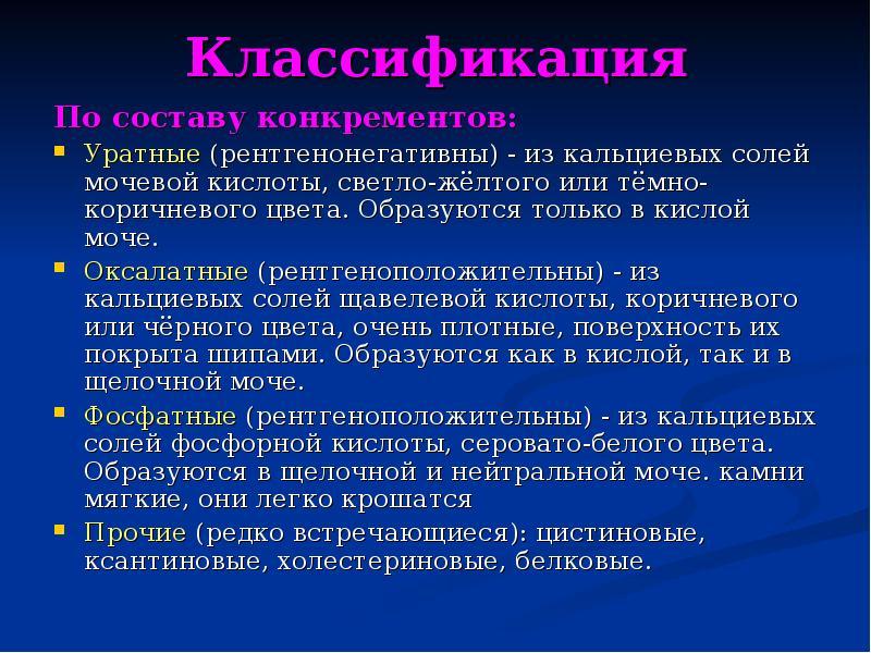 Солей В Моче Оксалаты Диета.