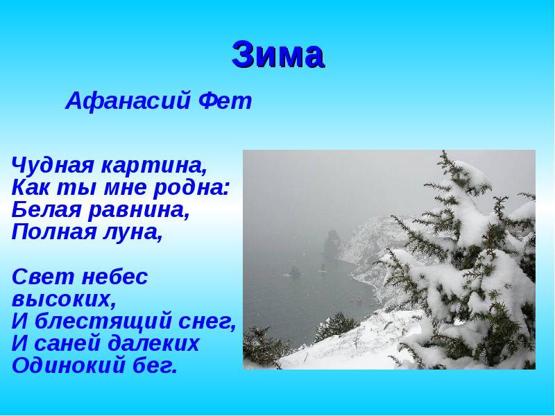 кто молодых афанасий фет стихи про зиму был