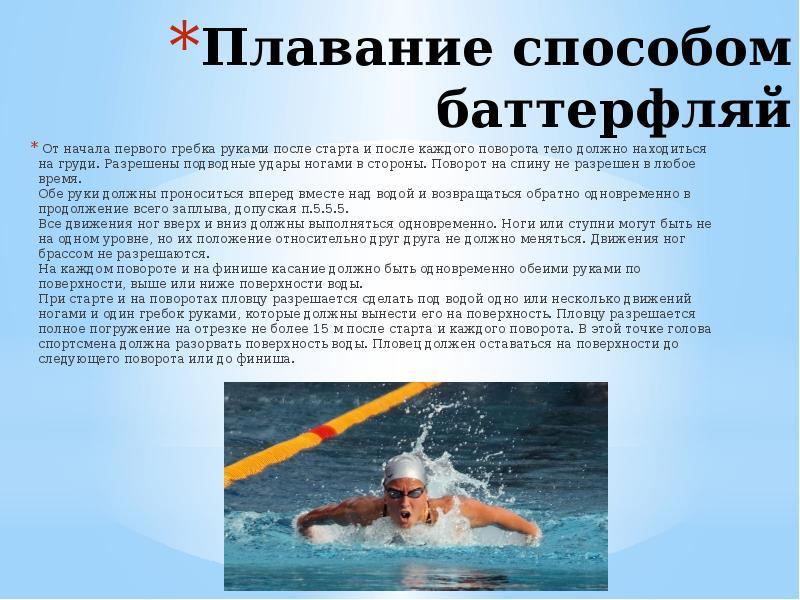 реферат с картинками на тему плаванье при выезде отдаленную