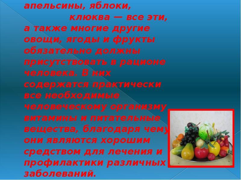Доклад фрукты и овощи 9891